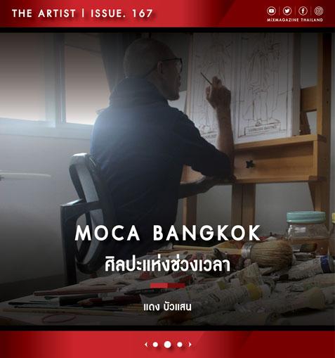 แดง บัวแสน : ศิลปะแห่งช่วงเวลา | Issue 167