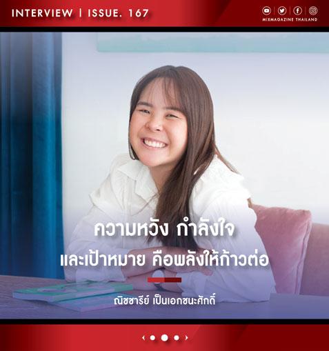 ความหวัง กำลังใจ และเป้าหมาย คือพลังให้ก้าวต่อ |น้องธันย์ สาวน้อยคิดบวก Issue 168