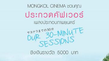 มงคลซีนีม่า ชวนคนมีฝัน ประกวดคัฟเวอร์เพลงจากภาพยนตร์ Our 30 Minute Sessions ชิงเงินรางวัล 5000 บาท