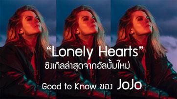 Lonely Heartsซิงเกิลล่าสุด จากอัลบั้มใหม่Good to Knowของ JoJo ของซูเปอร์สตาร์สาวคนต่อไป