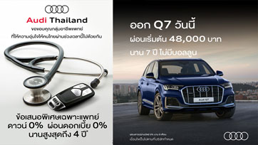 อาวดี้ ประเทศไทย มอบสิทธิพิเศษให้แพทย์ด้วยข้อเสนอพิเศษ ดาวน์ 0% ดอกเบี้ย 0% นานสูงสุด 4 ปี