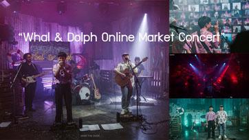 คอนเสิร์ตLive Interactiveครั้งแรกของไทยWhal & Dolph Online Market Concert