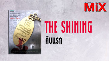 Book to Read : The Shining คืนนรก   Issue 151