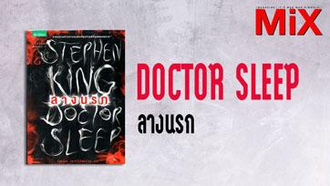 Book to Read : Doctor Sleep ลางนรก   Issue 151
