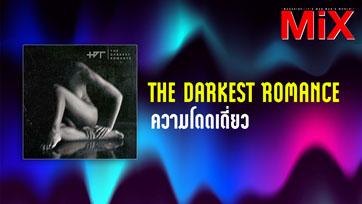 Music Spotlight : ความโดดเดี่ยว - The Darkest Romance | Isuue161