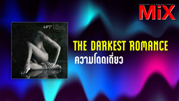 Music Spotlight : ความโดดเดี่ยว - The Darkest Romance   Isuue161