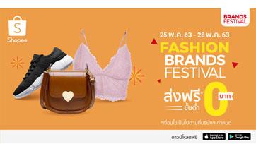 ช้อปปี้ พาเหรด 'บิวตี้-แฟชั่น' แบรนด์ดัง ร่วมอัดโปรแรงในแคมเปญ Shopee Brands Festival