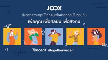 JOOX ร่วมเป็นอีกหนึ่งพลังสนับสนุนให้ทุกคน ก้าวผ่านวิกฤตโควิด-19 ไปด้วยกัน