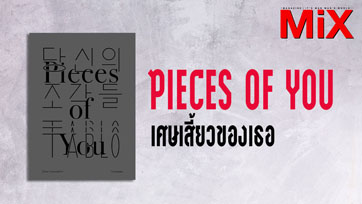 Book to Read : Pieces of You เศษเสี้ยวของเธอ | Issue 161