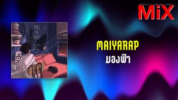 Music Spotlight : มองฟ้า - Maiyarap   Isuue 157