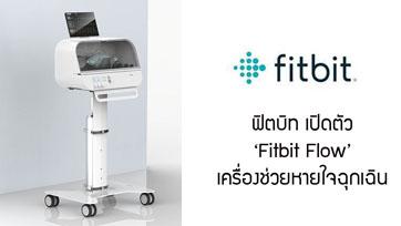 'Fitbit Flow'เครื่องช่วยหายใจฉุกเฉิน ตอบโจทย์ความต้องการทั่วโลกในช่วงวิกฤตการแพร่ระบาดของโควิด-19