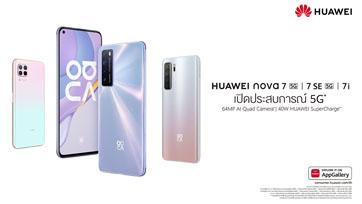 หัวเว่ยเปิดตัว HUAWEI nova 7 และ nova 7 SE สมาร์ทโฟน 5G รุ่นใหม่