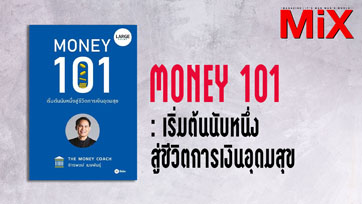 Book to Read : Money 101 เริ่มต้นนับหนึ่งสู่ชีวิตการเงินอุดมสุข | Issue 162