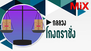 Law in Life : กลลวง โกงตราชั่ง   Issue 162