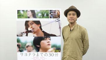 ส่งตรงจากญี่ปุ่นผู้กำกับ เคนทาโร่ ฮากิวาระ ชวนดู Our 30 Minute Sessions เทปลับสลับร่างมารัก
