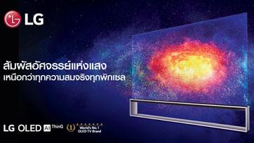 แอลจีเปิดตัวนวัตกรรมทีวีใหม่ ส่ง OLED TV 8K