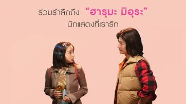 Mongkol Cinema X House Samyan ชวนแฟน ๆ  ฮารุมะ มิอุระ ร่วมรำลึกถึงรอยยิ้มสดใสของเขาอีกครั้ง ใน SUNNY
