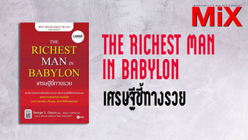 Book to Read : The Richest Man in Babylon เศรษฐีชี้ทางรวย   Issue 163