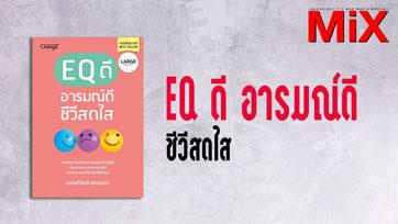 Book to Read : EQ ดี อารมณ์ดี ชีวิตสดใส | Issue 163