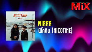 Music Spotlight : นิโคติน (nicotine) - Mirrr | Isuue 163