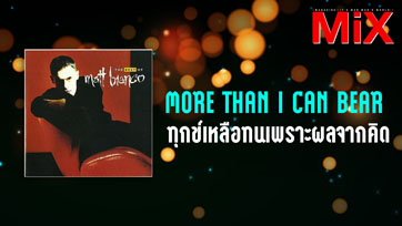 Music The View : More than I can bear - ทุกข์เหลือทนเพราะผลจากคิด | Isuue 163