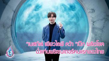 น้ำดื่มเนสท์เล่ เพียวไลฟ์ คว้า เป๊ก ผลิตโชค นั่งแท่นพรีเซนเตอร์คนแรกของไทย