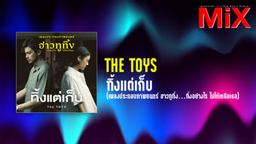 Music Spotlight : ทิ้งแต่เก็บ - The TOYS (เพลงประกอบภาพยนตร์ ฮาวทูทิ้ง)   Isuue 158