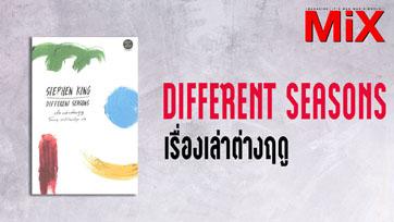Book to Read : Different Seasons เรื่องเล่าต่างฤดู | Issue 158