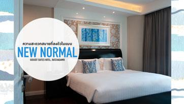 ความสะดวกสบายที่ลงตัวในแบบ New Normal    Dusit Suites Hotel, Ratchadamri   Issue 164