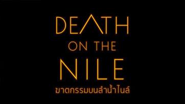 การกลับมาของนักสืบชื่อดังระดับโลกในภาพยนตร์ทริลเลอร์สุดระทึก Death on the Nile ฆาตกรรมบนลำไนล์