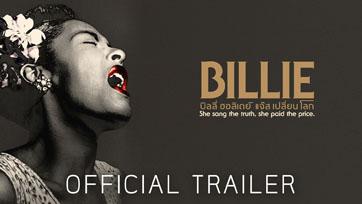 """""""เธอร้องความจริง ความจริงฆ่าเธอ"""" เปิดตัวอย่าง """"BILLIE :บิลลี่ ฮอลิเดย์ แจ๊ส เปลี่ยน โลก"""""""