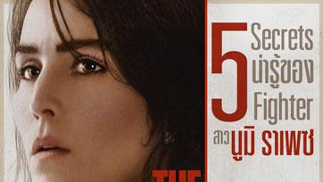 """แฉ 5 ความลับที่คุณไม่เคยรู้ของ """"นูมิ ราเพซ"""" ไฟท์เตอร์สาวตัวแม่ใน """"The Secrets We Keep"""""""