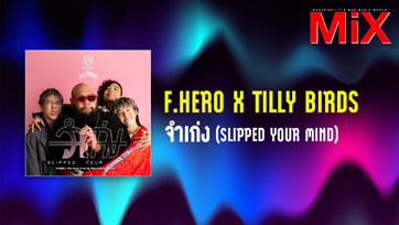 Music Spotlight : จำเก่ง (Slipped Your Mind) - F.HERO x Tilly Birds   Isuue 164
