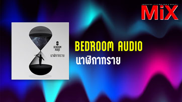 Music Spotlight :  นาฬิกาทราย - Bedroom Audio | Isuue 164