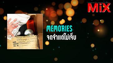 Music The View : Memories - จดจำแต่ไม่เจ็บ | Isuue 164