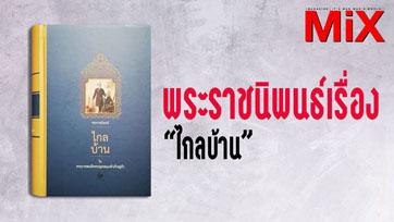 """Book to Read : พระราชนิพนธ์เรื่อง """"ไกลบ้าน""""   Issue 164"""