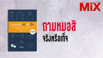 Book to Read : ถามหมอสิ จริงหรือเท็จ | Issue 164