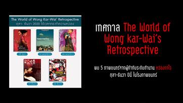 ตุลา-ธันวา ปีนี้ ได้เวลากระทำความหว่อง ในเทศกาลThe World of Wong kar-Wai's Retrospective
