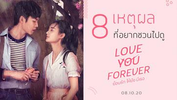 """8 เหตุผลที่อยากชวนมาดู """"LOVE YOU FOREVER ย้อนรัก ให้ยังมีเธอ"""" เข้าฉาย 8 ตุลาคมนี้"""