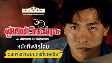 """A Moment of Romance - ผู้หญิงข้า...ใครอย่าแตะ"" พร้อมออกสู่สายตาคนไทยอีกครั้ง 8 ตุลาคมนี้"