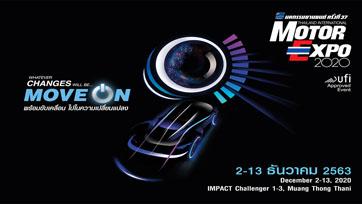 """""""MOTOR EXPO 2020"""" ไปได้สวย รถยนต์ บิกไบค์ แบรนด์ดังร่วมลุย จัดโปรบึ้ม ปลุกตลาดปลายปี"""