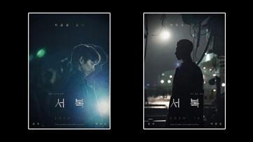 """คู่นี้หยุดโลก """"กงยู"""" """"พัคโบกอม"""" บนสองใบปิดแรกของ """"Seobok"""" ภาพยนตร์แอคชั่นไซไฟโปรเจคต์ยักษ์ของเกาหลี"""