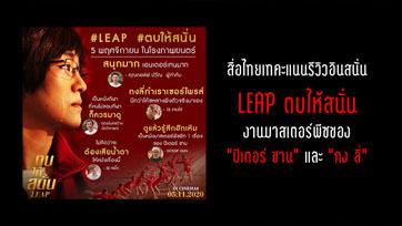 """สื่อไทยเทคะแนนรีวิวอินสนั่น """"LEAP ตบให้สนั่น"""" งานมาสเตอร์พีซของ """"ปีเตอร์ ชาน"""" และ """"กง ลี่"""""""