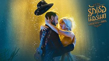 """เต็ม 10 ไม่หัก! """"A Mermaid in Paris รักเธอเมอร์เมด"""" ภาพยนตร์โรแมนติกตระการตาที่คอหนังรักห้ามพลาด"""