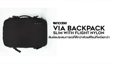สัมผัสประสบการณ์ที่ดีกว่าด้วยดีไซน์ที่เหนือกว่าไปพร้อม Incase VIA Backpack Slim with Flight Nylon
