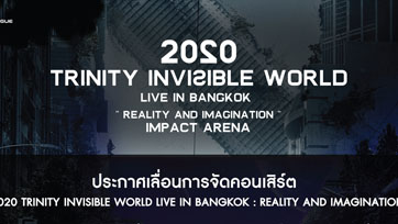 4NOLOGUE ประกาศเลื่อนคอนเสิร์ตของ TRINITY INVISIBLE WORLD LIVE IN BANGKOK : REALITY AND IMAGINATION