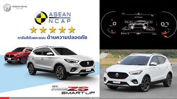 เอ็มจี ตอกย้ำความคุ้มค่าของ NEW MG ZS ทุกรุ่น ด้วยมาตรฐานความปลอดภัย ASEAN NCAP สูงสุดระดับ 5 ดาว
