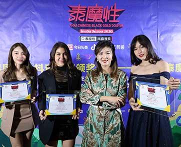 งานประกาศผลรางวัล Thai-Chinese Black Gold Douyin Contest — ไทยฮิต จีนฮอต 2020
