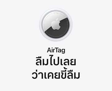 ลืมเก่งต้องมีเเล้วมั๊ยเเม่ AirTag ตัวช่วยคนขี้ลืมจาก Apple