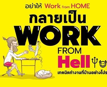 อย่าให้ work from HOME กลายเป็น work from HELL